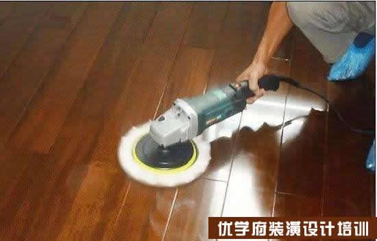 地板打蜡护理环节必不可少