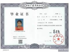 国家开放大学计算机专科学历证书